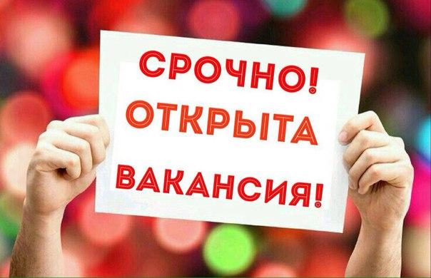 Вакансии Ломоносовского района