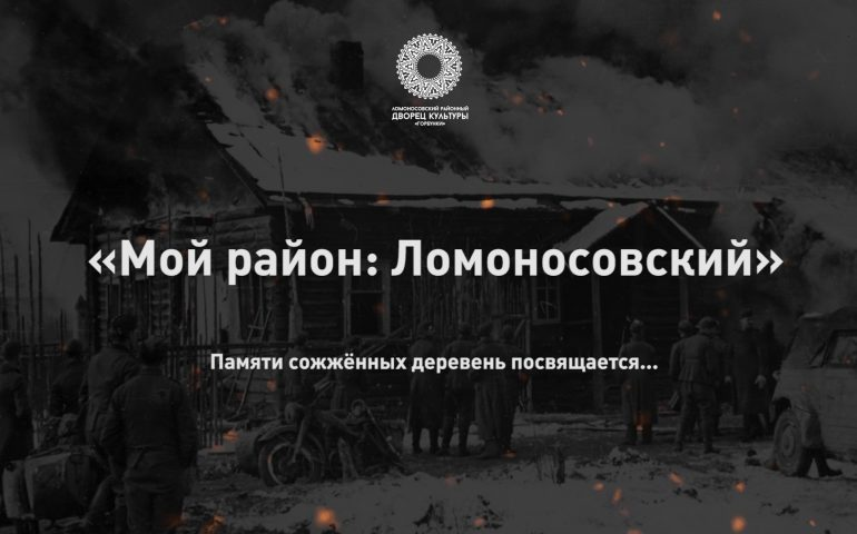 Забытые деревни Ломоносовского района