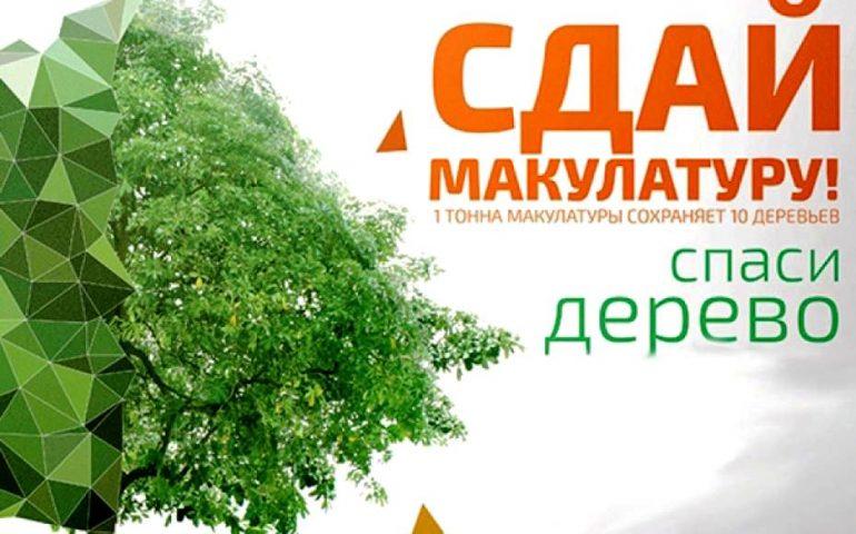 "Эко-марафон ""Сдай макулатуру - спаси дерево"""