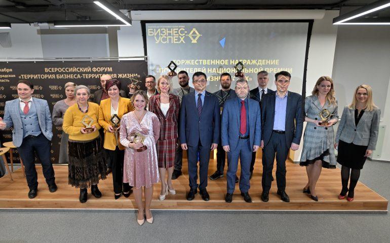 Премия Бизнес Успех 2020 Ленинградская область